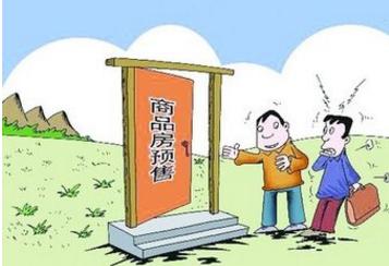 广州法律咨询丨开发商没有预售证的房子能买么
