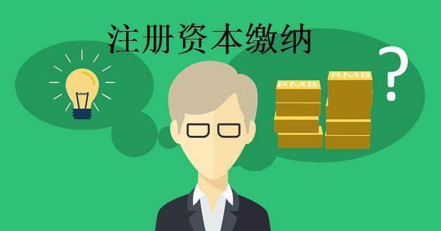 广州企业法律顾问|法律规定注册资本分几次缴纳