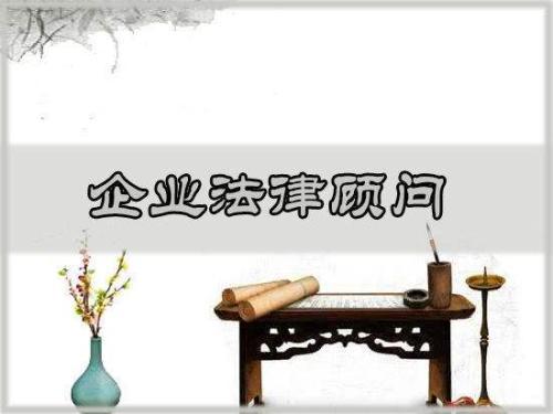 广州企业法律顾问|法律顾问在企业预防法律风险的主要作用