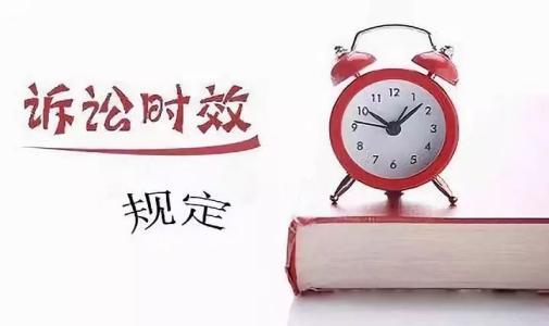 广州离婚律师浅析彩礼是否适用诉讼时效?