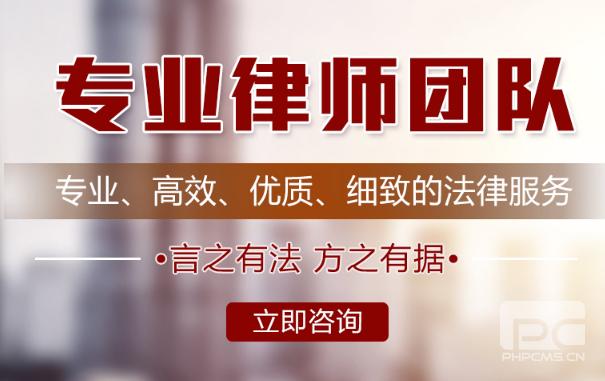 广州法律咨询