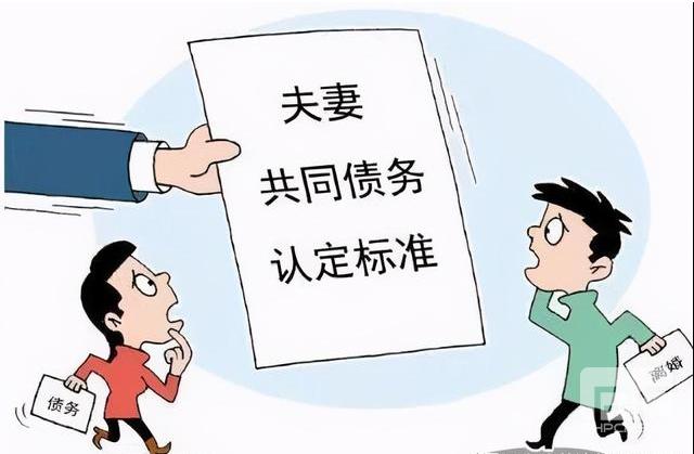 """【广州婚姻律师】了解什么是夫妻债务让你不再""""被负债"""""""