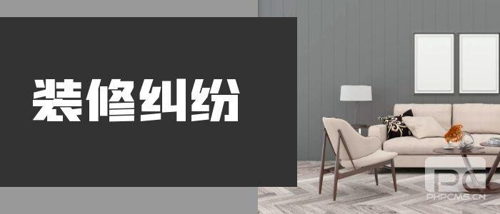 广州房产纠纷律师之房屋装修不合格能要求装修公司赔偿吗